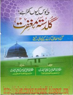 Image result for Urdu Islamic Books Are Treasure