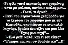 Φωτογραφία του Frixos ToAtomo. Funny Status Quotes, Funny Statuses, Stupid Funny Memes, Me Quotes, Funny Greek, Funny Times, Greek Quotes, Have A Laugh, Laughter