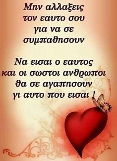Greek Culture, Greek Quotes, Forever Love, So True, Motto, Faith, Thoughts, Sayings, Words