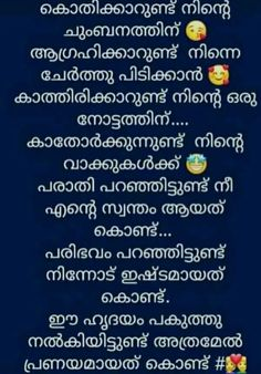 Status Quotes, Sad Quotes, Love Dialogues, Best Friend Quotes Funny, General Quotes, Malayalam Quotes, Genius Quotes, Love Notes, Baby Kids
