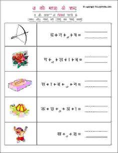 Learn Hindi language with printable hindi matra worksheets, ideal ...