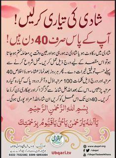 Islam Hadith, Allah Islam, Islam Quran, Duaa Islam, Quran Surah, Islamic Phrases, Islamic Dua, Islamic Messages, Islamic Images