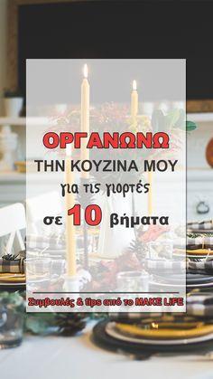 10 βήματα για να προετοιμάσεις την κουζίνα σου για τις γιορτές Healthy Relationship Tips, Healthy Relationships, Home Organisation, Organization, Baby Oil, Housekeeping, Clean House, Cleaning Hacks, Christmas Time