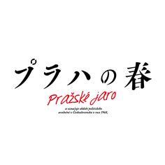 """""""プラハの春"""" Wednesday: オオタキスケ 2015.3.25"""