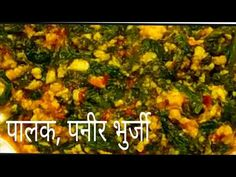 , पालक्, पनीर भुर्जी (10 Minutes बनाये टेस्टी पालक पनीर भुर्जी/ सब्जी - YouTube Healthy Meals For Kids, Kids Meals, Tiffin Recipe, Lunch Recipes, Healthy Recipes, Spinach Soup, Paneer Recipes, Make It Yourself, Youtube