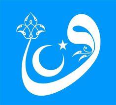Islamic World, Islamic Art, Islamic Patterns, Writing Art, Turkish Art, Islamic Calligraphy, New Hobbies, Religious Art, String Art