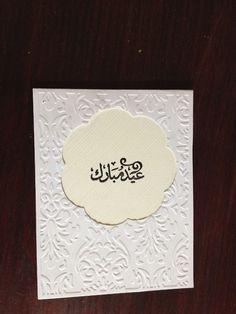 Handmade Eid Card using spellbinders Dies and an embossing folder as well as a stamp in Arabic which says 'Eid Mubarak'
