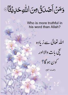 Islam Religion: Quran Verses In Urdu Quran Urdu, Quran Arabic, Quran Quotes Inspirational, Islamic Love Quotes, Islamic Prayer, Islamic Teachings, Islamic Dua, Hadith Islam, Islam Quran