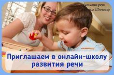 http://www.si-speech.info/master-gr.html  НОРМЫ РАЗВИТИЯ РЕЧИ.  3-6 месяцев – ребенок пробует артикуляционный аппарат в действии и произносит много звуков.   1 год – первые слова «мама», «дай», при хорошей норме развития до десяти слов.   2 года – построение простой фразы из 3-4 слов.   3 года – распространенная фраза, ребенок много и хорошо говорит, читает стихи наизусть.   4 года – фраза строится с учетом грамматики, с использованием всех частей речи.   4-5 лет – речь приобретает форму…