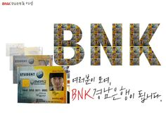 BNK경남은행 학생증 모아모아 로고!!