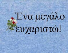 Greek Quotes, Happy Birthday Wishes, Famous Quotes, Letter Board, Holiday Cards, Good Morning, Beautiful Pictures, Prayers, Funny Quotes