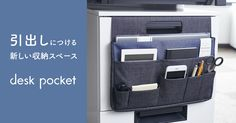 デスクポケット | オフィス環境改善用品 | ファイルとテプラのキングジム
