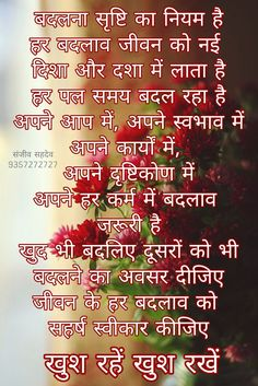 Good Morning Messages, Good Morning Quotes, Good Night Hindi Quotes, Social Quotes, Motivational Speeches, Take Care Of Yourself, Deep Thoughts, Good Morning Wishes, Pep Talks