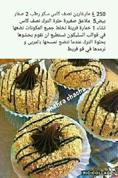 Margie Kimak's media content and analytics Eid Sweets, Arabic Sweets, Arabic Food, My Recipes, Cake Recipes, Cooking Recipes, Moroccan Desserts, Eid Cake, Hot Milk Cake