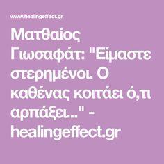 """Ματθαίος Γιωσαφάτ: """"Είμαστε στερημένοι. Ο καθένας κοιτάει ό,τι αρπάξει..."""" - healingeffect.gr Good To Know, Psychology, Clever, Sayings, Learning, Blog, Life, Relationships, Crafts"""