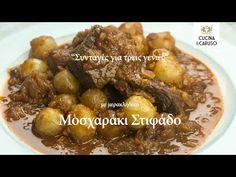 Η συνταγή για μοσχάρι στιφάδο περιέχει ένα μικρό τεχνικό μυστικό που δίνει απόλυτο έλεγχο στο μάγειρα για τελικό αποτέλεσμα ακριβως όπως το θέλει.