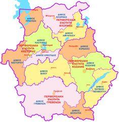 Γεωγραφική Αρμοδιότητα   Περιφέρεια Δυτικής Μακεδονίας Map, Abstract, Summary, Location Map, Maps