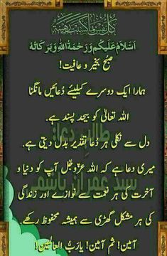 Cute Good Morning Quotes, Morning Prayer Quotes, Morning Greetings Quotes, Good Morning Messages, Good Morning Images, Morning Dua, Morning Prayers, Beautiful Islamic Quotes, Beautiful Prayers