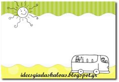 Ιδέες για δασκάλους:Καρτελάκια για εκδρομές