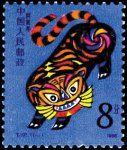 Tiger Zodiac, Chinese Tiger, Tiger Facts, Year Of The Tiger, Zodiac Years, Matchbox Art, Chinese Zodiac Signs, Chinese Symbols, Zodiac Symbols