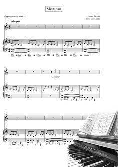 Ноты Дима Билан - Молния - Пианино&Вокал Sheet Music, Music Sheets