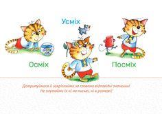 іллюстрація з книги Мова чудова