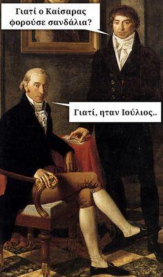 Ιούλιος.. Funny Memes, Hilarious, Jokes, Funny Shit, Ancient Memes, Funny Greek Quotes, Laughing Quotes, Just Kidding, Funny Stories