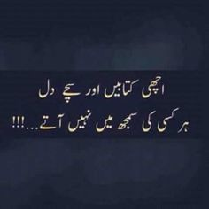 Urdu Quotes, Inspirational Quotes In Urdu, Poetry Quotes In Urdu, Best Urdu Poetry Images, Urdu Poetry Romantic, Ali Quotes, Love Poetry Urdu, Islamic Love Quotes, Deep Quotes