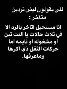 Arabic Funny, Funny Arabic Quotes, Arabic Jokes, Jokes Quotes, Wisdom Quotes, Funny Quotes, Real Life Quotes, Mood Quotes, Funny Picture Jokes