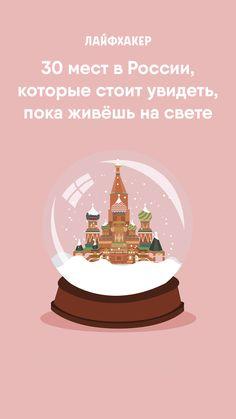 30 мест в России, которые стоит увидеть, пока живёшь на свете Places To Travel, Travel Destinations, Places To Go, Travel Checklist, Travelling Tips, Travel And Leisure, Planet Earth, Travel Around The World, Tourism