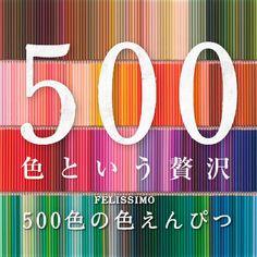 500の色。500のなまえ。500のストーリー。500色でつながろう。FELISSIMO 500色の色えんぴつ。