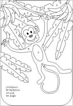 Μαθαίνω τα μικρά γράμματα ζωγραφίζοντας τη μαϊμού Η δραστηριότητα αυτή στοχεύει στη μάθηση των γραμμάτων της ελληνικής αλφαβήτου και συγκεκριμένα στα μικρά-πεζά