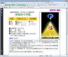 http://nisshingeppo.files.wordpress.com/2010/12/3.jpg