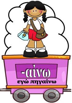 Speech Language Therapy, Speech And Language, Learn Greek, Greek Language, Greek Alphabet, Writing Practice, Book Activities, Easter Crafts, Special Education