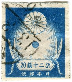"part of Earthquake Emergency Series designed by M. Yoshizaki ""The Great Kanto Earthquake of 1923 destroyed the warehouses of the Printing Bureau and… Japanese Stamp, Japanese Paper, Corporate Design, Personal Branding, Stamp Values, Vintage Stamps, School Themes, Stamp Collecting, Mail Art"