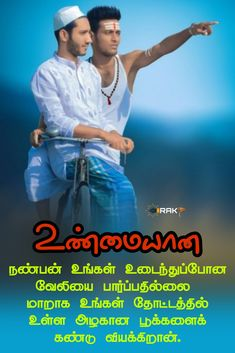 Friendship Quotes In Tamil, Friendship Status, Album, Thoughts, September, Movie Posters, Movies, Films, Film Poster