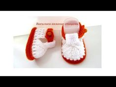 Strickschühchen The booties on the video up here have done it to me so something of! This will be a premiere for me, because these are my first knitted s Crochet Baby Booties, Knit Crochet, Stitch Patterns, Knitting Patterns, Baby Emily, Knit Shoes, Baby Vest, Pink Lipsticks, Drops Design
