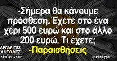 kai-oi-toixoi-exoun-autia---ta-pio-koufa-tis-imeras.w_l [resize]1200630