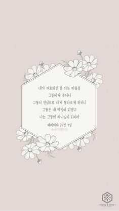 Korean Quotes, Watercolor Rose, Christian Quotes, Journal Ideas, Ideas Para, Verses, Backgrounds, Bible, Place Card Holders