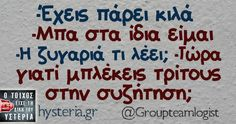 Funny Greek Quotes, Funny Picture Quotes, Funny Photos, Clever Quotes, Funny Times, Smiles And Laughs, Funny Cartoons, Funny Moments, Famous Quotes
