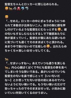ツイステ 小説 監督生