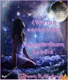 Archetypal+Flame+-+enastri+kalispera.gif (556×656)  Ουρανός ΚΑΙ Αστέρια  έναστρη καλησπέρα, φεγγαροστόλιστη βραδιά     #Αστέρια, #δειλινού, #ΚΑΙ, #καλησπέρα, #Ουρανός, #χρώματα, #σύννεφα, #έναστρες, #καρδιές, #ΟυρανόςΚΑΙΑστέρια, #GIF Love And Light, Movies, Movie Posters, Inspirational, Films, Film Poster, Popcorn Posters, Cinema, Film Books