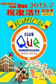 CLUB Que2015年7月パンフレット表紙