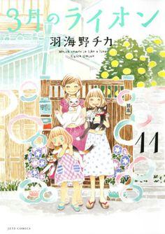 3月のライオン 11 平成27年12月5日読了