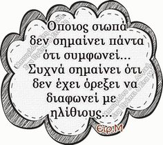 Text Quotes, Book Quotes, Funny Quotes, Wisdom Quotes, Life Quotes, Silence Quotes, Funny Phrases, Greek Words, Greek Quotes
