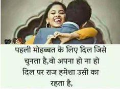 Romantic Shayari In Hindi (रोमांटिक शायरी) Romantic Shayari In Hindi New Love Quotes, Secret Love Quotes, Love Quotes In Hindi, Love Quotes For Boyfriend, Inspirational Quotes, Romantic Shayari In Hindi, Hindi Shayari Love, Crush Quotes, Life Quotes