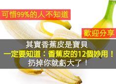 眾所周知,香蕉好吃且營養豐富,但是香蕉皮也是寶貝哦!它的妙用你知道嗎?運用香蕉皮的神奇功效,讓它化廢為寶。  1、香蕉皮可以用來擦拭皮鞋、皮衣 香蕉皮可以用來擦拭皮鞋、皮衣、皮製沙發等,有長保皮製品光澤、延長皮製品「壽命」的作用。 2、香蕉皮有催熟的作用 香蕉皮有催熟的作用,可以同要催熟的水果放在