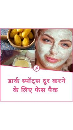 #BakingPowderForCleaning Baking Powder For Cleaning, Baking Soda For Acne, Baking Soda Shampoo, Good Health Tips, Health And Beauty Tips, Beauty Hacks Dark Circles, Brown Spots On Skin, Dark Spots, Beauty Tips Home Remedy