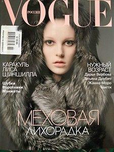 Ilona Kuodiene by Greg Lotus Vogue Russia November 2005 Fur Trade, Paolo Roversi, Fashion Cover, Peter Lindbergh, Vogue Covers, Russian Fashion, Cover Model, Vogue Magazine, Present Day