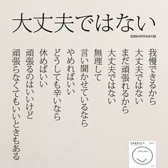 Japanese Quotes, Japanese Words, Life Hackers, Meaningful Life, Life Words, Favorite Words, Keep In Mind, Powerful Words, Proverbs